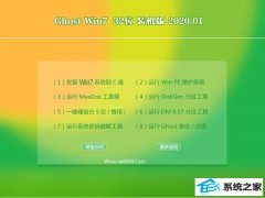 <b>老友系统Windows7 2020.01 32位 精心装机版</b>