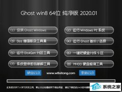 <b>老友系统Ghost Win8.1 64位 电脑城纯净版 2020.01</b>