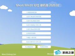 <b>老友系统Win10 32位 安全装机版 v2020.02</b>