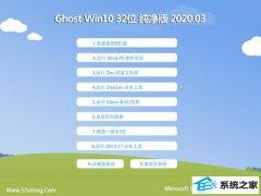 <b>老友系统Ghost Win10 32位 通用纯净版 v202</b>