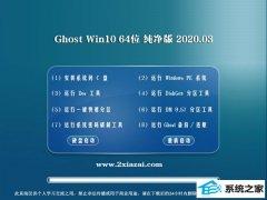 <b>老友系统Win10 v2020.03 64位 抢先纯净版</b>
