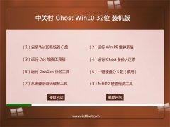 <b>中关村Windows10 32位 典藏装机版 2021.04</b>