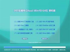 <b>999宝藏网Win10 64位 修正装机版 2021.04</b>