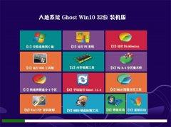 <b>大地系统Windows10 典藏装机版32位 2021.04</b>