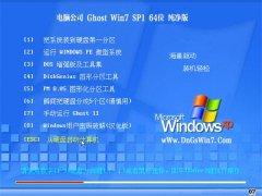 <b>电脑公司Windows7 64位 电脑城纯净版 2021.04</b>