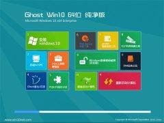 <b>通用系统Windows10 64位 通用纯净版 2021.0</b>