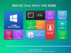 <b>雨林木风Windows8.1 64位 稳定纯净版 2021.</b>