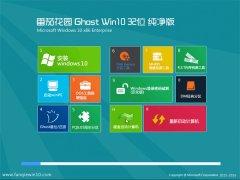 <b>番茄花园Windows10 增强纯净版32位 2021.04</b>