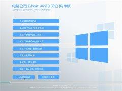 <b>电脑公司Windows10 32位 内部纯净版 2021.0</b>