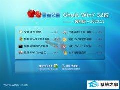 <b>番茄花园Windows7 32位 办公装机版 2020.11</b>