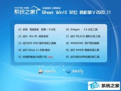 <b>系统之家Windows10 32位 可靠装机版 2020.1</b>